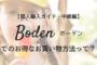 【個人輸入ガイド・中級編】Boden(ボーデン)でのお得なお買い物方法って?