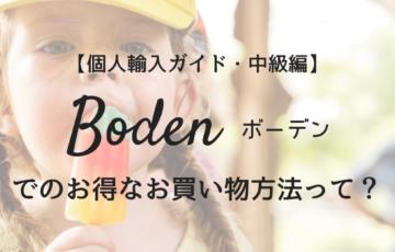 Bodenボーデンの個人輸入