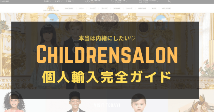 childrensalonの個人輸入方法