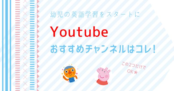 幼児の英語学習をスタートさせるなら【この2つだけでOK】Youtubeのおすすめチャンネルはコレ!