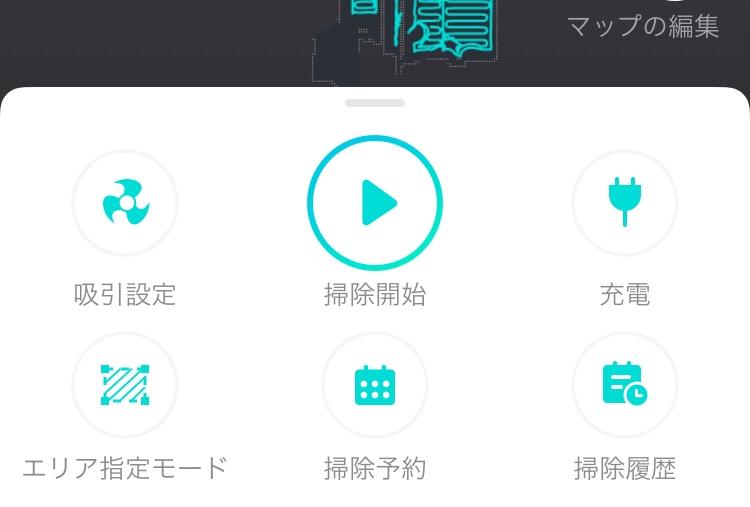 eufy ロボット掃除機 アプリ