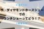 【子連れTDL】ザ・ダイヤモンドホースシューでのランチショーってどう!?【2歳誕生日】