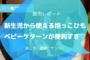 【愛用レポ】新生児から使える抱っこひもベビーケターンが便利すぎ♡【肩こり・腰痛にサラバ!】